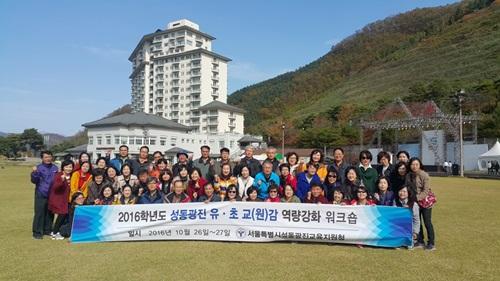 2016학년도 성동광진 유초교(원)감 역량강화 워크숍