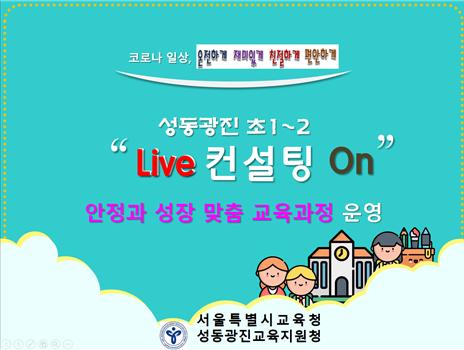 2020 성동광진 초1,2 안정과 성장 맞춤 교육과정 Live 컨설팅 on 실시