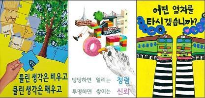 2018년 청렴 홍보물 공모전 수상작 안내