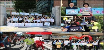 학부모와 함께하는 민관협력 청렴캠페인